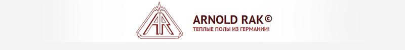 Теплый пол Arnold Rak